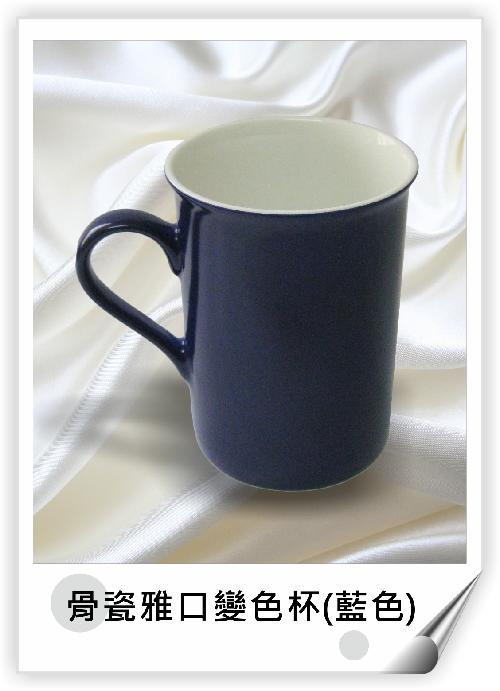 骨瓷雅口變色杯(藍色)